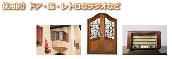 成型合板を使用したドア・窓・レトロなラジオ